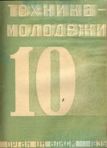 Техника - молодежи 1935 №10