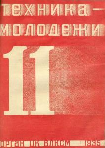 Техника - молодежи 1935 №11