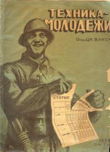 Техника - молодежи 1936 №01