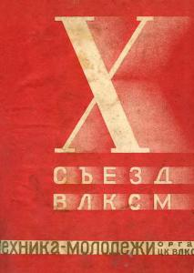 Техника - молодежи 1936 №02-03