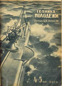 Техника - молодежи 1936 №04-05