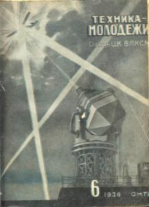 Техника - молодежи 1936 №06