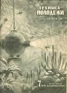 Техника - молодежи 1936 №07