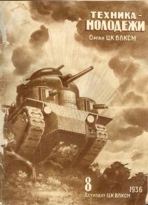 Техника - молодежи 1936 №08