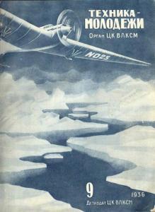 Техника - молодежи 1936 №09