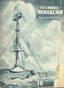 Техника - молодежи 1936 №10