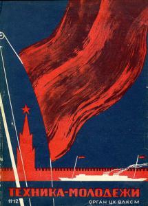 Техника - молодежи 1936 №11-12