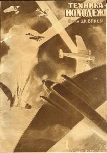 Техника - молодежи 1937 №01