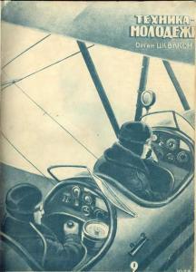 Техника - молодежи 1937 №02