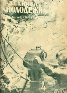 Техника - молодежи 1937 №04