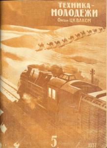 Техника - молодежи 1937 №05