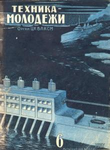 Техника - молодежи 1937 №06