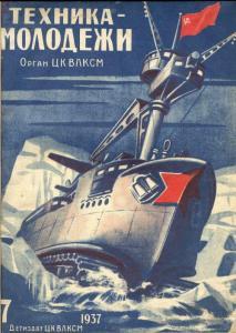 Техника - молодежи 1937 №07
