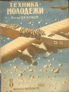 Техника - молодежи 1937 №08