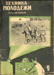 Техника - молодежи 1937 №09