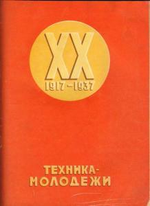 Техника - молодежи 1937 №10