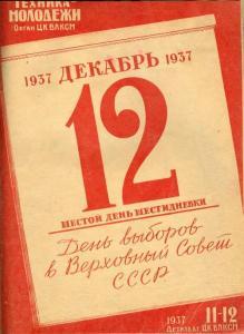 Техника - молодежи 1937 №11-12