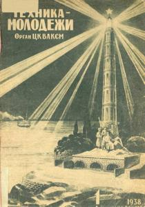 Техника - молодежи 1938 №01