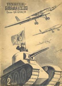 Техника - молодежи 1938 №02