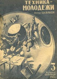Техника - молодежи 1938 №03