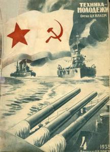 Техника - молодежи 1938 №04