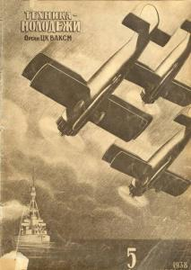 Техника - молодежи 1938 №05