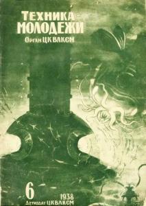 Техника - молодежи 1938 №06