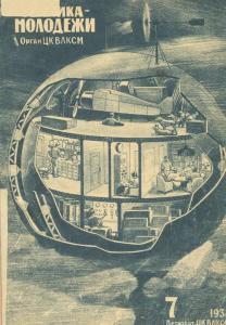 Техника - молодежи 1938 №07
