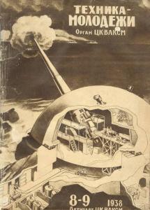 Техника - молодежи 1938 №08-09