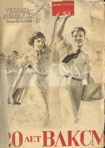 Техника - молодежи 1938 №10