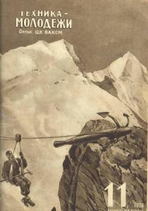 Техника - молодежи 1938 №11