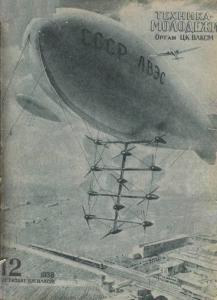 Техника - молодежи 1938 №12