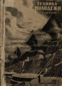 Техника - молодежи 1939 №01