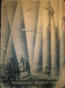 Техника - молодежи 1939 №03