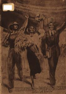 Техника - молодежи 1939 №04