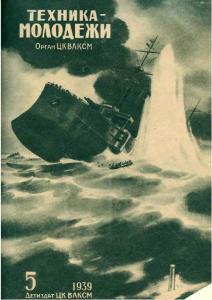 Техника - молодежи 1939 №05