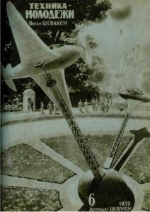 Техника - молодежи 1939 №06