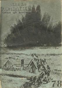 Техника - молодежи 1939 №07-08