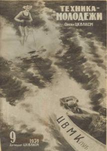 Техника - молодежи 1939 №09