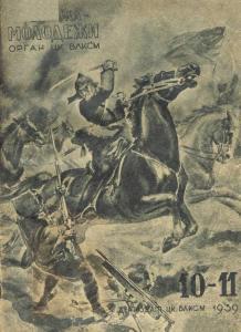 Техника - молодежи 1939 №10-11