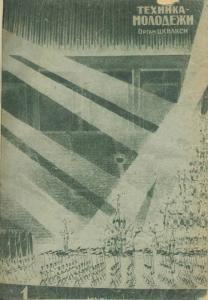 Техника - молодежи 1940 №01