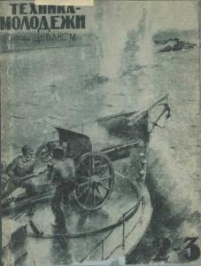 Техника - молодежи 1940 №02-03