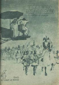 Техника - молодежи 1940 №04