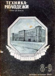 Техника - молодежи 1940 №08-09