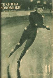 Техника - молодежи 1940 №11