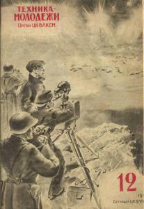 Техника - молодежи 1940 №12