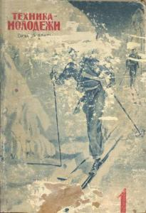 Техника - молодежи 1941 №01