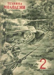 Техника - молодежи 1941 №02