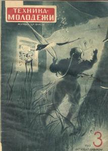Техника - молодежи 1941 №03