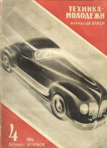 Техника - молодежи 1941 №04